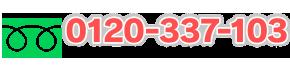 052-508-7103 受付時間/平日・土9:00?18:00(日曜・祝日休)
